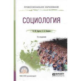 Сирота Н., Сидоров С. Социология. Учебное пособие для СПО