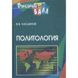 Касьянов В. Политология