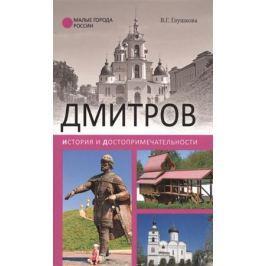 Глушкова В. Дмитров. История и достопримечательности