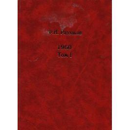 Раззаков Ф. Жизнь замечательных времен: Шестидесятые. 1960. (комплект из 2 книг)