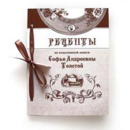 Рецепты Софьи Андреевны