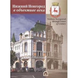 Гройсман Я. и др. Нижний Новгород в объективе века. Альбом