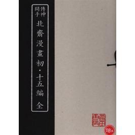 Штейнер Е. Манга Хокусая: Энциклопедия старой японской жизни в картинках (комплект из 4 книг)