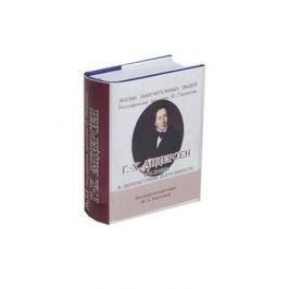 Бекетова М. Г.-Х.Андерсен. Его жизнь и литературная деятельность. Биографический очерк (миниатюрное издание)