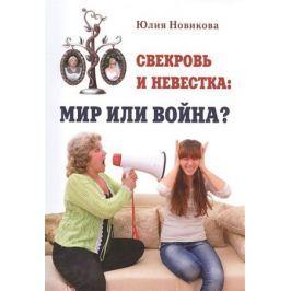Новикова Ю. Свекровь и невестка: мир или война?