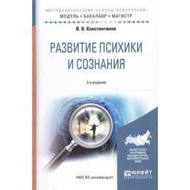 Константинов В. Развитие психики и сознания. Учебное пособие для бакалавриата и магистратуры