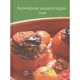 Бондаренко Н., Шинкарева Н. (сост.) Кулинарная энциклопедия. Том 38.