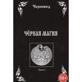 Черновед Черная Магия. Книга I