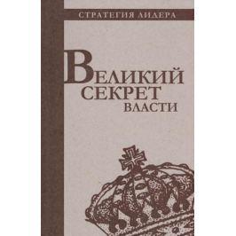 Егорова В. (пер.) Великий секрет власти