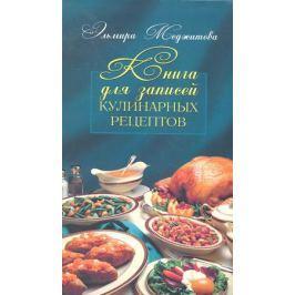 Меджитова Э. Книга для записей кулинарных рецептов