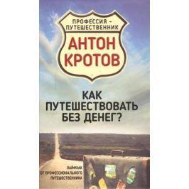 Кротов А. Как путешествовать без денег? Лайфхак от профессионального путешественника