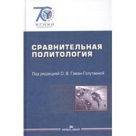 Гаман-Голутвина О. (ред.) Сравнительная политология. Учебник