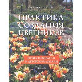Константинова Е. Практика создания цветников. Проектирование и авторский дизайн