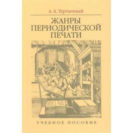 Тертычный А. Жанры периодической печати. Учебное пособие