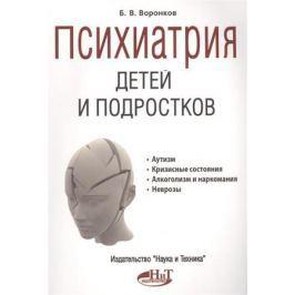 Воронков Б. Психиатрия детей и подростков