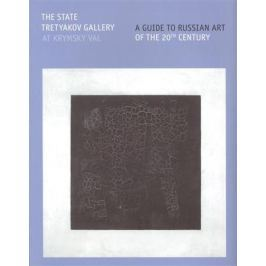 Svetlyakov K. (ред.) The State Tretyakov Gallery At Krymsky Val. A Guide to Russian Art of the 20th Centry