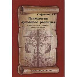 Сафронов А. Психология духовного развития. Практическое пособие по медитациям