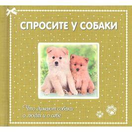 Лапин И. (ред.) Спросите у собаки: что думают собаки о людях и о себе