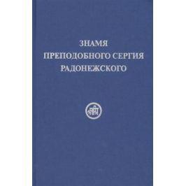 Рерих Е. Знамя Преподобного Сергия Радонежского