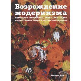 Булатов Д. Возрождение модернизма. Немецкое искусство 1945-1965 годов. Художественная теория и выставочная практика