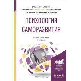 Маралов В., Низовских Н., Щукина М. Психология саморазвития. Учебник и практикум для бакалавриата и магистратуры