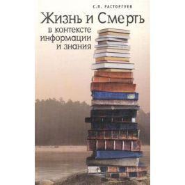 Расторгуев С. Жизнь и Смерть в контексте информации и знания