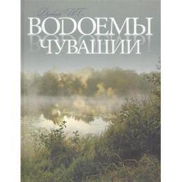 Дубанов И. Водоемы Чувашии. Книга-альбом