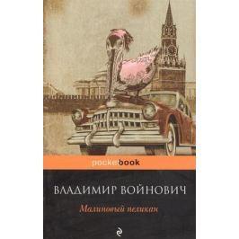 Войнович В. Малиновый пеликан