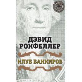 Рокфеллер Д. Клуб банкиров