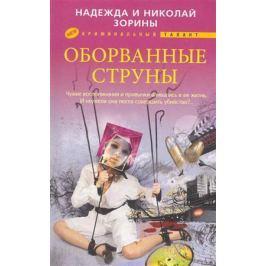 Зорины Н. и Н. Оборванные струны