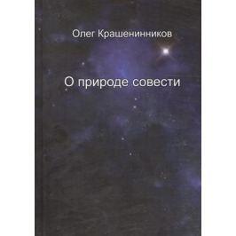 Крашенинников О. О природе совести