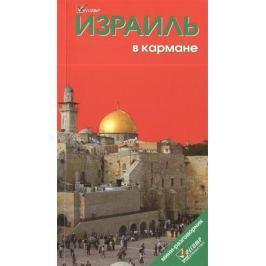 Землянская Н. Израиль в кармане. Путеводитель. Издание 3-е