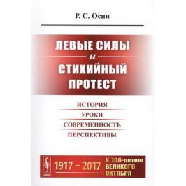 Осин Р. Левые силы и стихийный протест. История, уроки, современность, перспективы