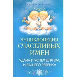 Любецкий А. Энциклопедия счастливых имен Удача и успех для вас и вашего ребенка