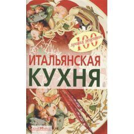 Тихомирова В. Итальянская кухня