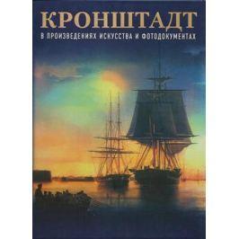 Крестьянинов В. (авт.-сост.) Кронштадт в произведениях искусства и фотодокументах