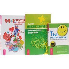 Хейз Б., Эггерт Дж., Демартини Дж. 99+1 способ быть счастливее каждый день + Ты счастливчик! Вдохновляющий план личностного роста + Записки экономиста о счастье, успехе, процветании (комплект из 3-х книг в упаковке)