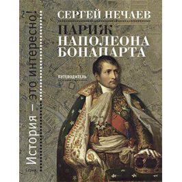 Нечаев С. Париж Наполеона Бонапарта: Путеводитель