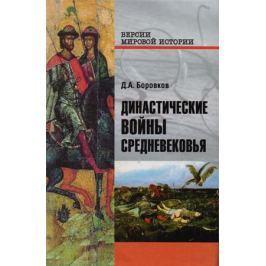Боровков Д. Династические войны Средневековья