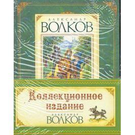 Волков А. Коллекционное издание