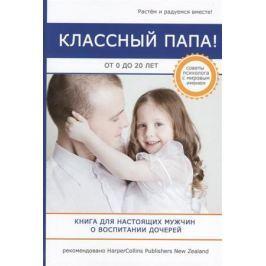Латта Н. Классный папа! От 0 до 20 лет. Книга для настоящих мужчин о воспитании дочерей
