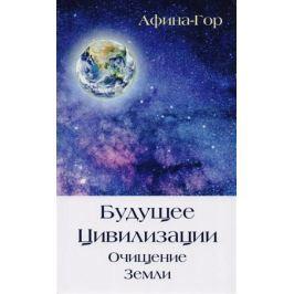 Афина-Гор Будущее Цивилизации. Очищение Земли