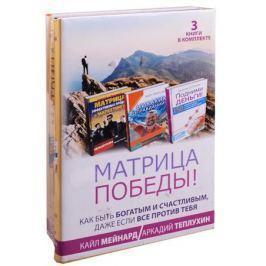Мейнард К., Теплухин А. Матрица победы! Как быть богатым и счастливым, даже если все против тебя (комплект из 3 книг)