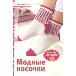 Ханг В. Модные носочки