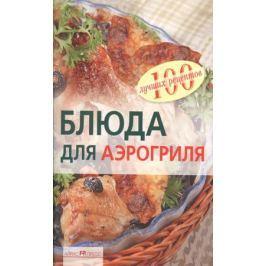 Анисина Е. Блюда для аэрогриля