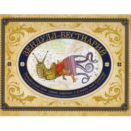 Иолтуховская Е. Зендудл-бестиарий. Книга-буриме. Универсальный атлас животных из жизни и воображения