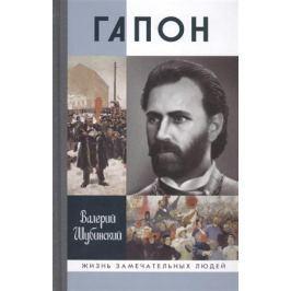 Шубинский В. Гапон