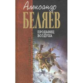 Беляев А. Продавец воздуха