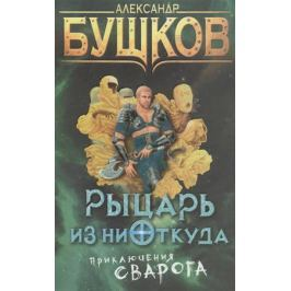 Бушков А. Рыцарь из ниоткуда. Приключения Сварога