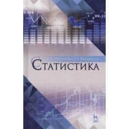 Лукьяненко И., Ивашковская Т. Статистика. Учебное пособие